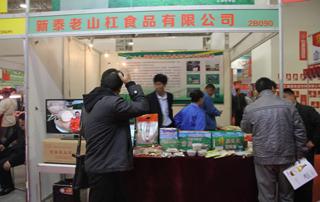 新泰老山杠食品有限公司参加2014山东济南糖酒会