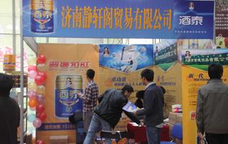 济南静轩阁贸易有限公司在济南糖酒会上展位