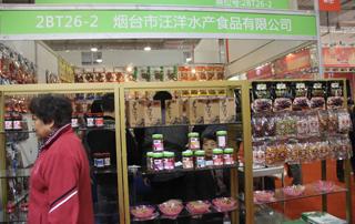 烟台市汪洋水产食品有限公司参加2014山东济南国际糖酒会