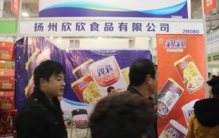 扬州欣欣食品有限公司参加2014山东济南国际糖酒会
