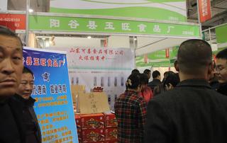 阳谷县玉旺食品厂参加2014山东济南国际糖酒会
