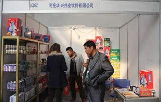枣庄华兴伟业饮料有限公司参加2014山东济南国际糖酒会