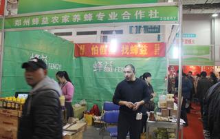郑州蜂益农家养蜂专业合作社参加2014山东济南国际糖酒会