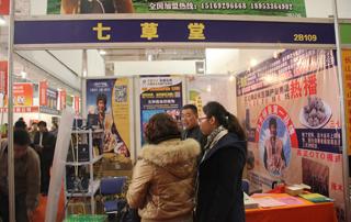 七草堂在2014第八届(山东)糖酒食品交易会上火热招商