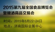 2015第九届全国(济南)食品博览会暨糖酒商品交易会