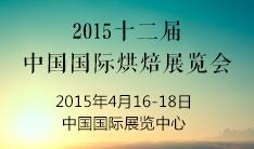 2015第十二届中国国际烘焙展览会