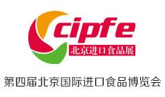 第四届北京国际进口食品博览会