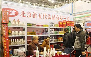 北京新五代饮品有限公司