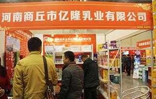 河南商丘市亿隆乳业有限公司