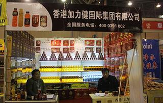 香港加力健国际集团有限公司安徽糖酒会招商进行中