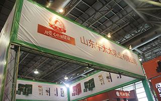 山东牛太太乳业有限公司安徽糖酒会的特展展位