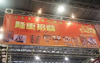 山东枣庄福旺食品有限公司安徽糖酒会隆重招商