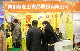 经销商在咨询四川黄老五食品股份有限公司产品