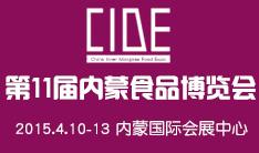 2015第11届中国(内蒙古)国际食品博览会