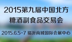 2015第九届中国北方糖酒副食品交易会