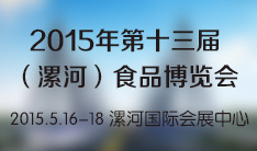 2015年第十三届中国(漯河)食品博览会