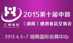 2015第十届中部(湖南)糖酒食品交易会