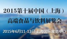 2015第十届中国(上海)高端食品与饮料展览会