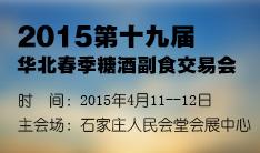 2015第19届华北春季糖酒副食交易会