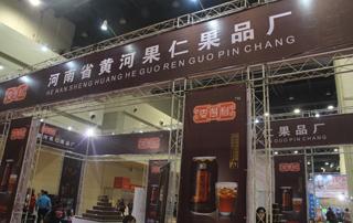 河南省黄河果仁果品厂参加郑州国际糖酒会