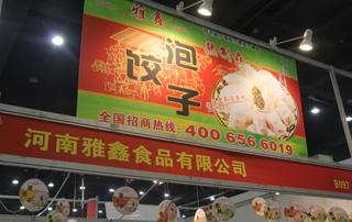 河南雅鑫食品有限公司参展第十三届郑州国际糖酒食品交易会