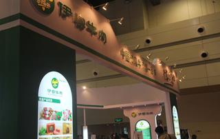 河南伊赛牛肉股份有限公司参加2014年郑州国际糖酒会