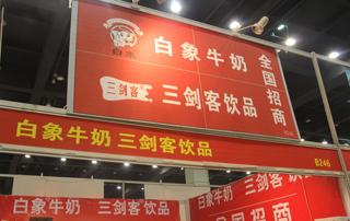 宁陵白象食品有限公司欢迎您参加郑州糖酒会