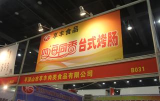 平顶山市享丰肉类食品有限公司参展第十三届郑州糖酒交易会