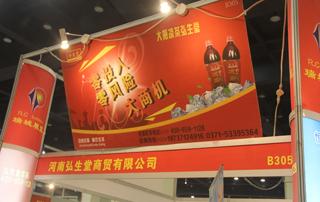 大瓶凉茶弘生堂亮相2014郑州糖酒会