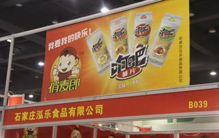 石家庄泓乐食品有限公司参展第十三届郑州糖酒交易会