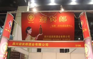 四川迎宾郎酒业有限公司参加2014郑州国际糖酒会