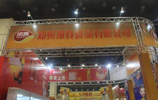 郑州顶真食品有限公司参展第十三届郑州国际糖酒交易会