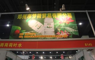 郑州市梦荷贸易有限公司与您相约第十三届郑州糖酒会