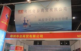 郑州寺台商贸有限公司参加2014第十三届郑州国际糖酒会
