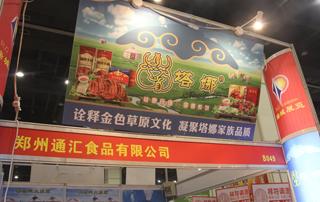 郑州通汇食品有限公司参展第十三届郑州糖酒交易会