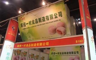 郑州一村食品制造有限公司赴约2014郑州国际糖酒食品交易会