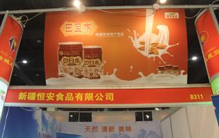 新疆恒安食品有限公司参加2014第十三届郑州国际糖酒会