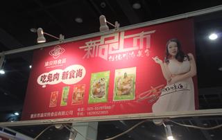 重庆市渝贝特食品有限公司参加2014第十三届郑州国际糖酒会