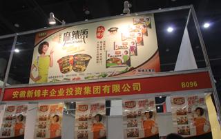 新锦丰集团旗下味之家在13届郑州糖酒会现场