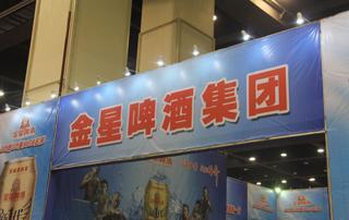 金星啤酒集团参展第十三届郑州国际糖酒交易会