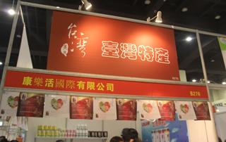 康乐活国际有限公司相约第十三届郑州糖酒会