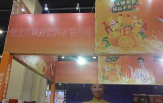 百事康饮料邀您参加2014郑州糖酒会