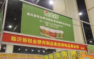 临沂新程金锣肉制品集团调味品事业部参加郑州国际糖酒会