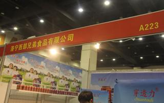 洛宁西部兄弟食品有限公司欢迎您参加郑州糖酒会