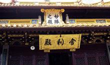 阿育王寺-中国糖果展览会旅游