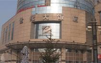 2014华北秋季糖酒会举办展馆附近酒店住宿情况