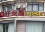 第九届上海食品饮料展住宿推荐-浦江之星连锁旅店光大店