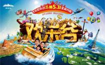 北京欢乐谷-北京食品展旅游推荐