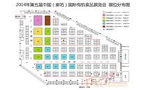 2014年廊坊有机食品展览会展位分布图