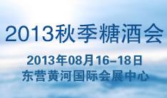 2013秋季第70届山东省糖酒商品交易会